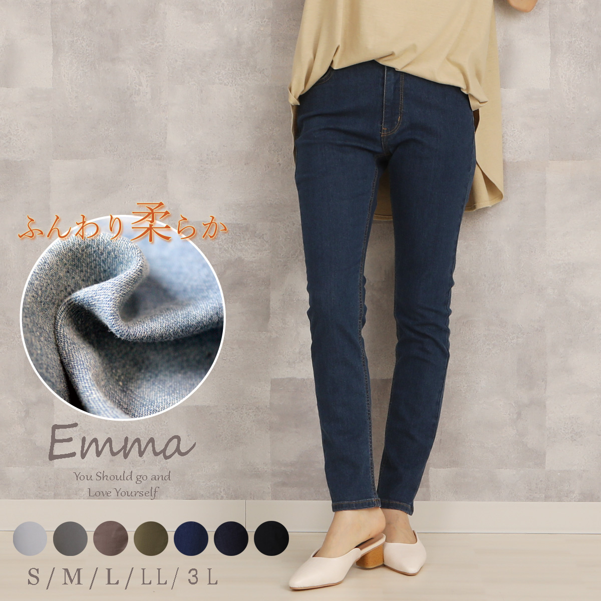 商品紹介 Emma 定番 E-4905